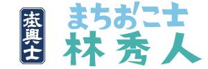 """知多市議会議員 林ひでと 公式ホームページ """"はやひでドットコム"""""""
